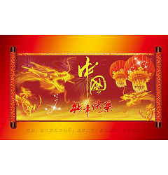 Permalink to Flying Loong happy Chinese New Year PSD File Free Download
