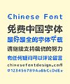 Cream Frogs Chinese Font-Simplified Chinese Fonts
