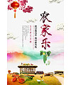 China 's rural tourism posters –  PSD File Free Download
