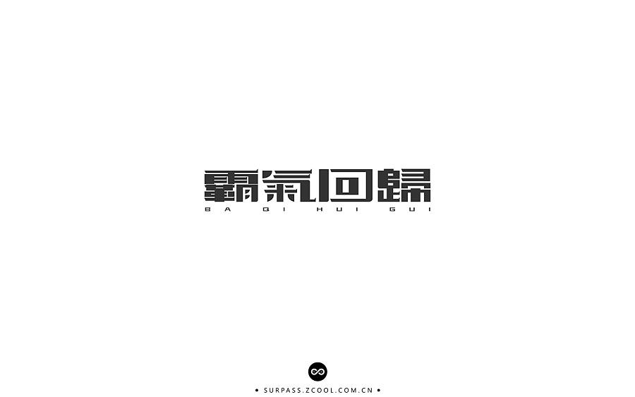 chinesefontdesign.com 2017 04 05 20 50 54 50P+ Not the same Chinese font design style China Logo design
