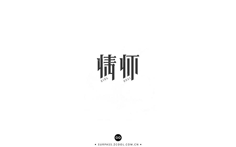chinesefontdesign.com 2017 04 05 20 51 11 50P+ Not the same Chinese font design style China Logo design