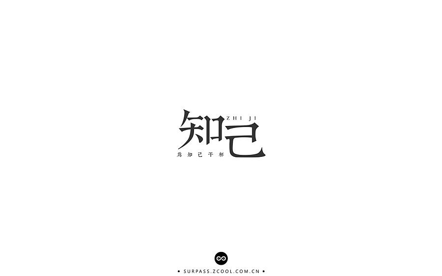 chinesefontdesign.com 2017 04 05 20 51 18 50P+ Not the same Chinese font design style China Logo design