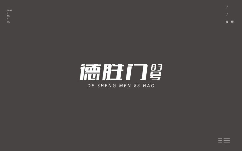chinesefontdesign.com 2017 04 05 20 56 54 22P March Chinese font design China Logo design