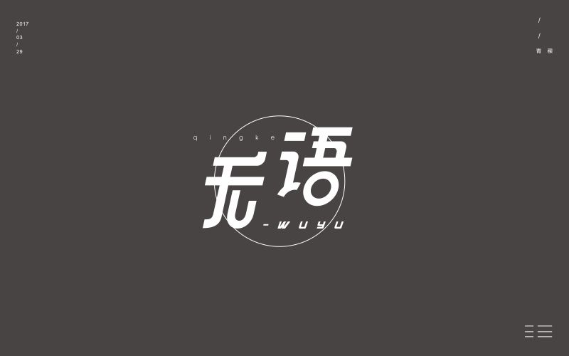 22P March Chinese font design