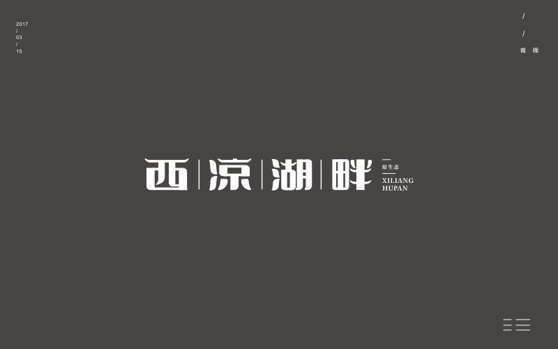 chinesefontdesign.com 2017 04 05 20 57 00 22P March Chinese font design China Logo design
