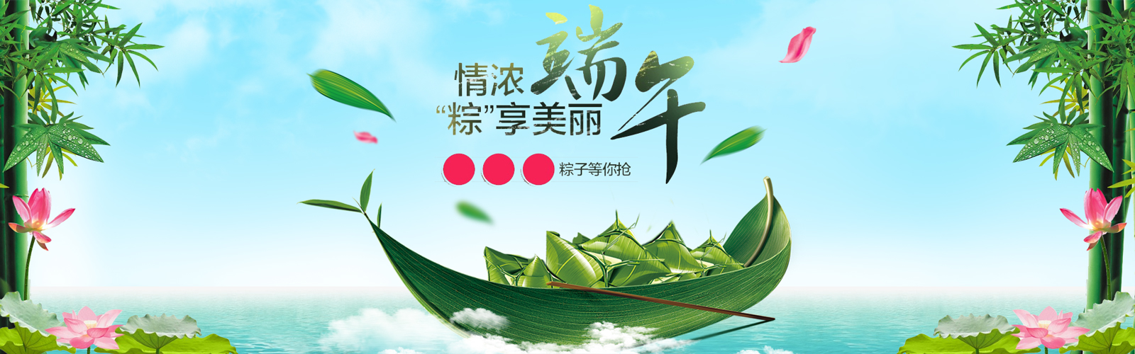 China Dragon Boat Festival advertising design banner PSD File Free Download #.1
