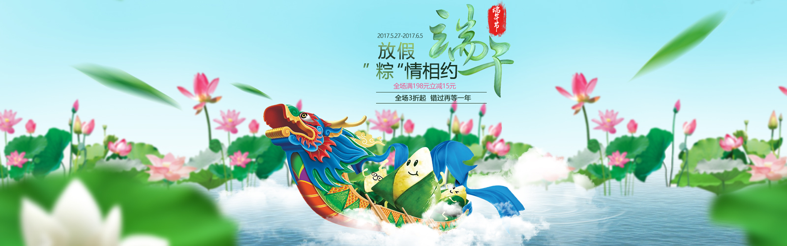 chinesefontdesign.com 2017 04 06 09 24 26 China Dragon Boat Festival advertising design banner PSD File Free Download #.2 Web advertising banners Festival poster design psd Dragon Boat Festival poster Chinese festival poster design