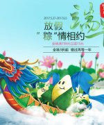 China Dragon Boat Festival advertising design banner PSD File Free Download #.2