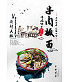 Beef noodles, posters advertising banners Chinese restaurant PSD File Free Download