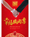 Festive wedding poster China PSD File Free Download