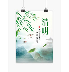 Permalink to Chinese traditional festival Ching Ming Festival PSD File Free Download #.2