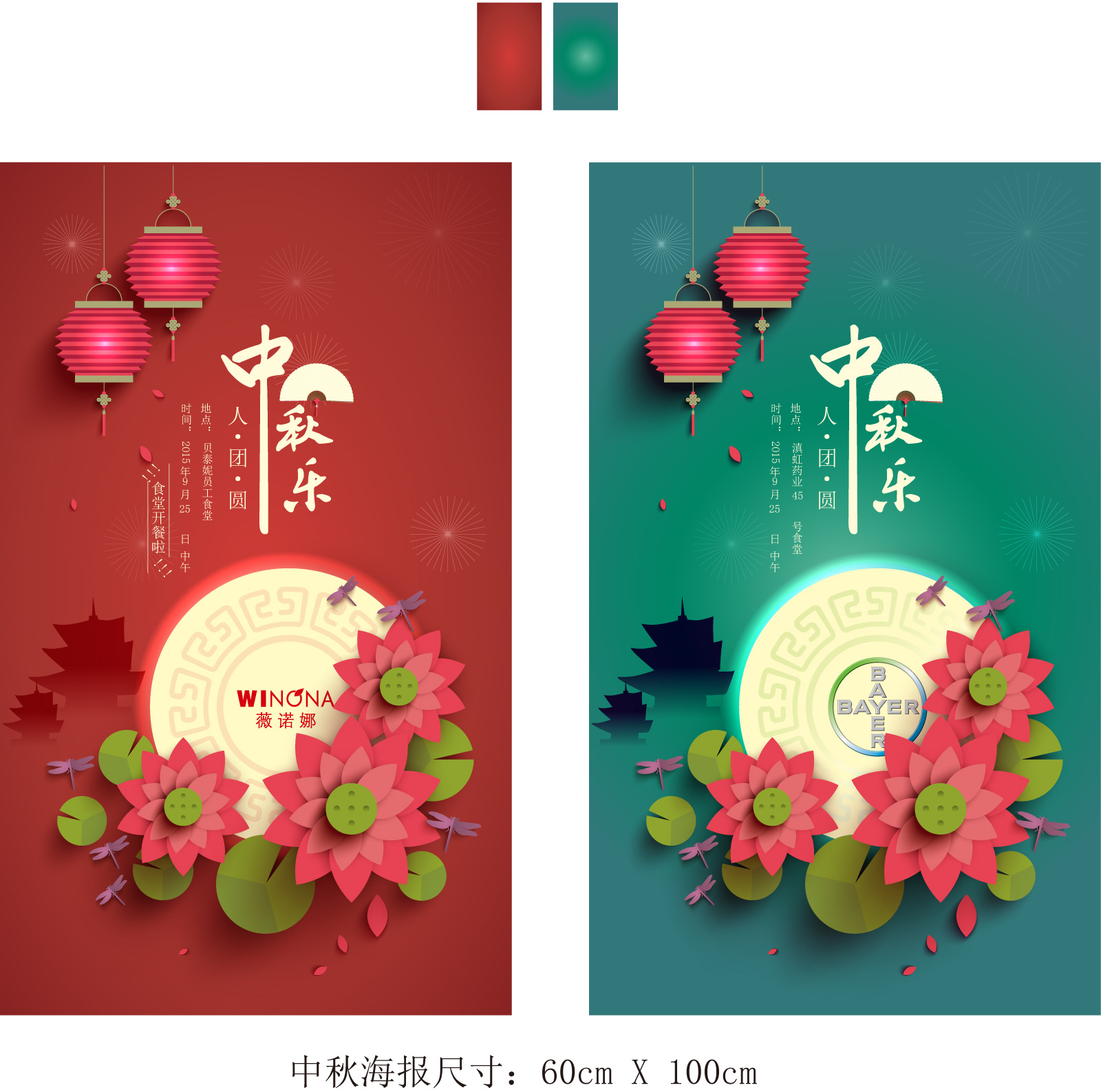 Exquisite Chinese Mid-Autumn Festival poster promotional design Illustrations Vectors AI ESP
