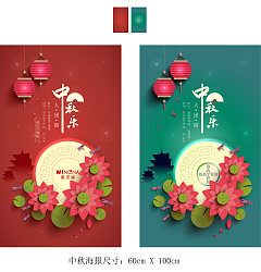 Permalink to Exquisite Chinese Mid-Autumn Festival poster promotional design Illustrations Vectors AI ESP