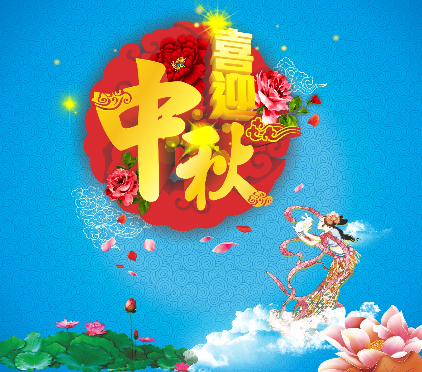 Mid - Autumn Festival theme poster design CorelDRAW Vectors CDR Free Download