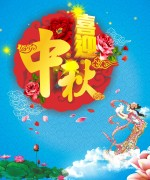 Mid – Autumn Festival theme poster design CorelDRAW Vectors CDR Free Download