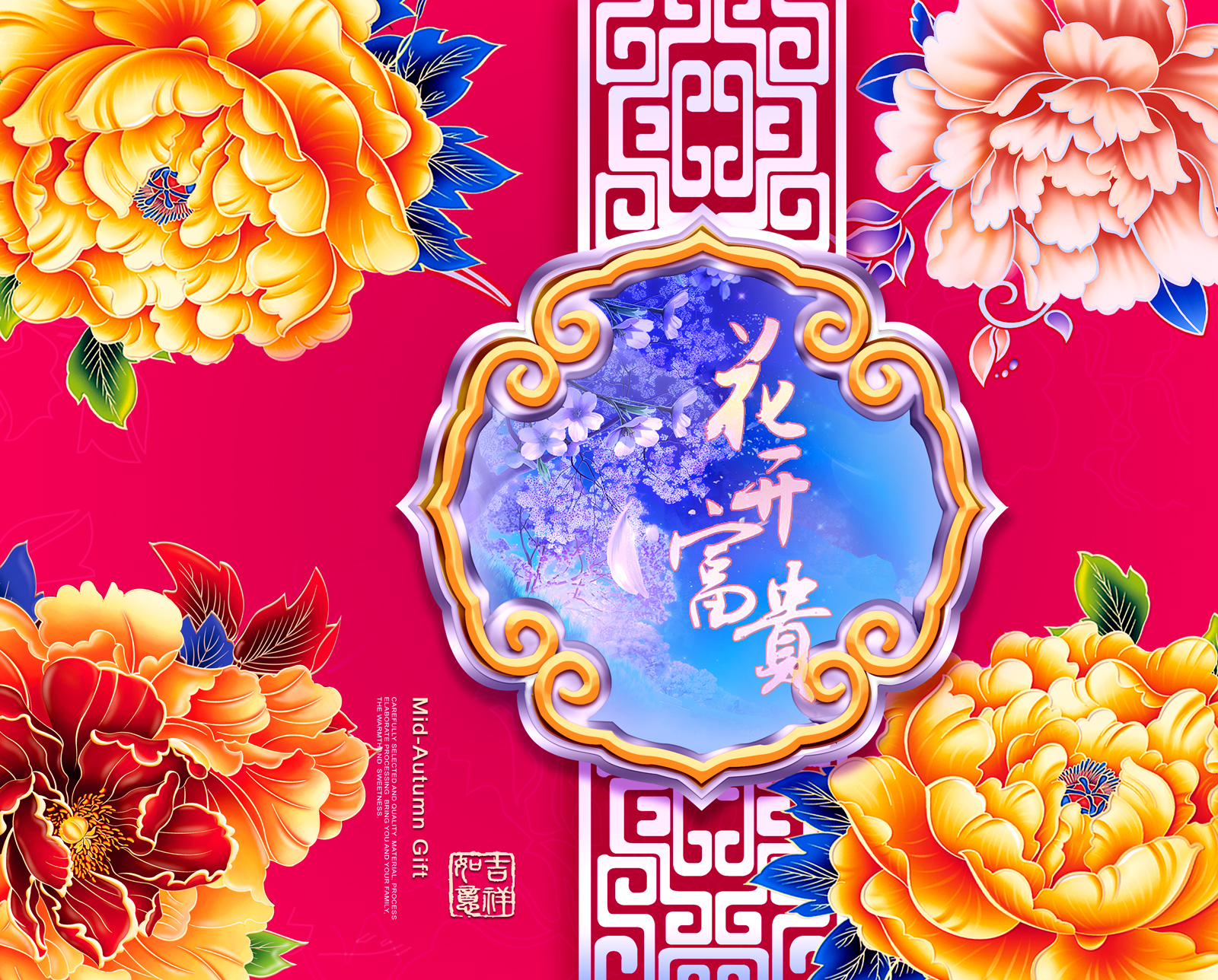 The Mid Autumn Festival Flowers Xiangyun Happy Mid Autumn Festival