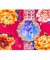 The Mid-Autumn festival flowers xiangyun happy Mid-Autumn festival greeting card PSD File Free Download