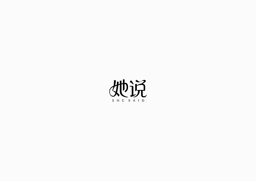 chinesefontdesign.com 2017 04 10 20 10 49 13P Chinese font practice works China Logo design