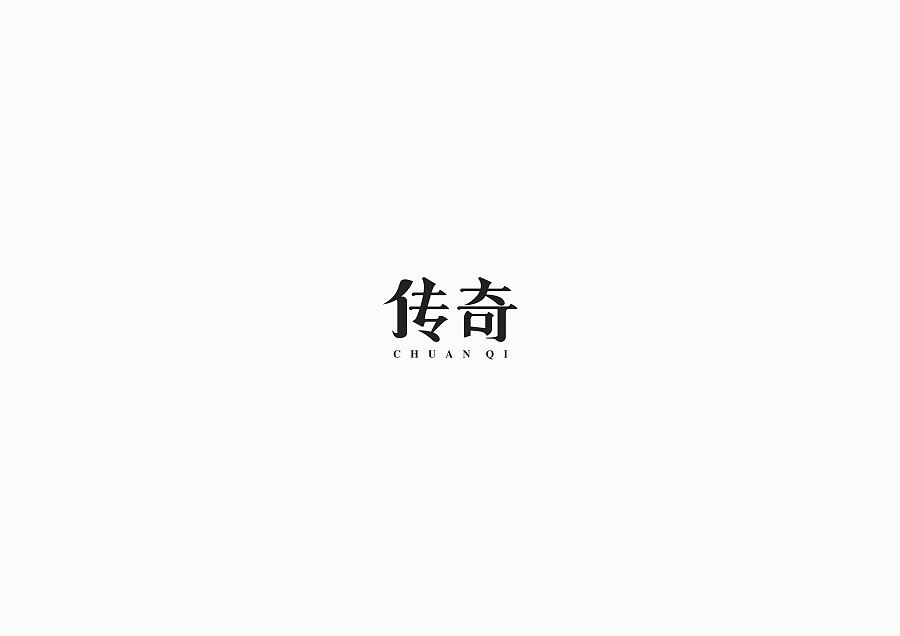 chinesefontdesign.com 2017 04 10 20 10 55 13P Chinese font practice works China Logo design