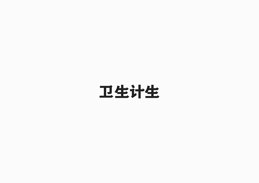 13P Chinese font practice works