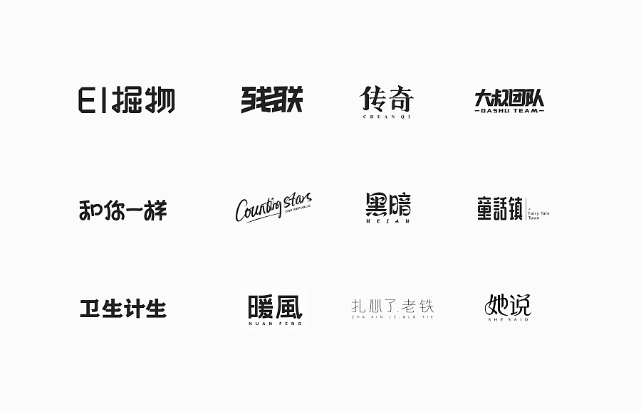 chinesefontdesign.com 2017 04 10 20 11 06 13P Chinese font practice works China Logo design
