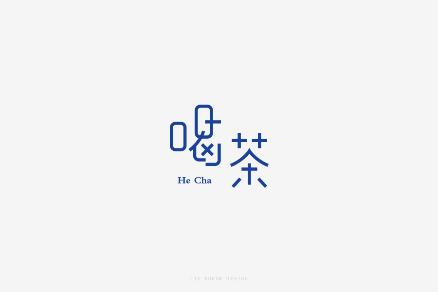 chinesefontdesign.com 2017 04 10 20 36 29 39P Chinese font design class China Logo design