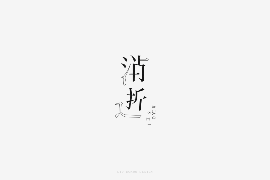 chinesefontdesign.com 2017 04 10 20 36 32 39P Chinese font design class China Logo design