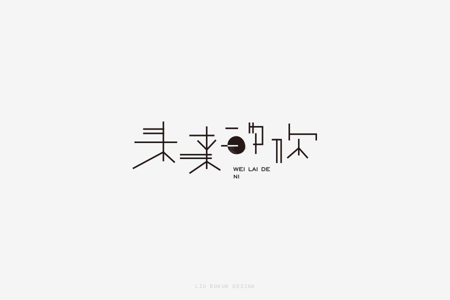 chinesefontdesign.com 2017 04 10 20 36 35 39P Chinese font design class China Logo design