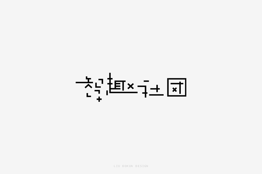 chinesefontdesign.com 2017 04 10 20 36 46 39P Chinese font design class China Logo design