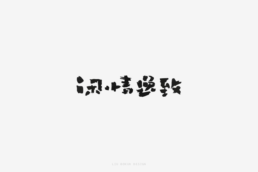 39P Chinese font design class