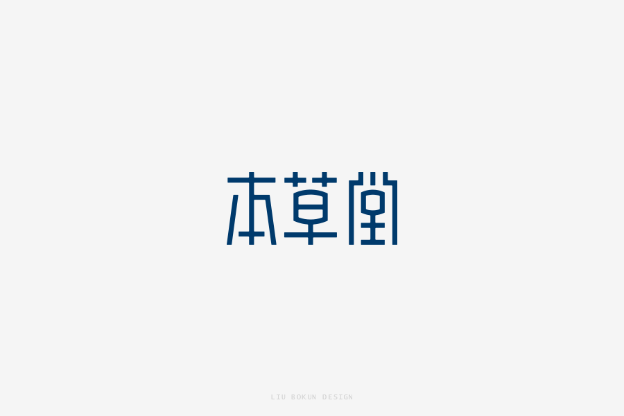 chinesefontdesign.com 2017 04 10 20 36 55 39P Chinese font design class China Logo design