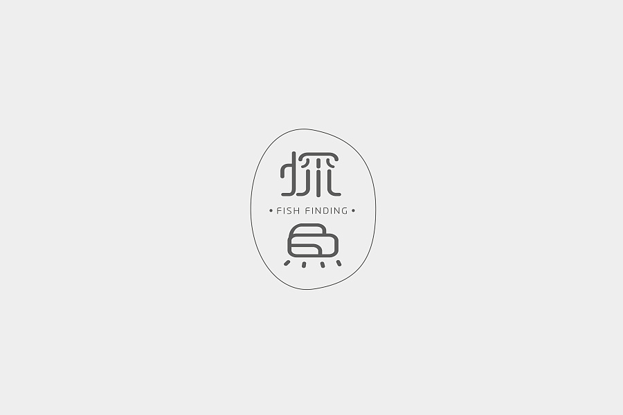 chinesefontdesign.com 2017 04 11 21 30 11 16P To commemorate my Chinese typeface design China Logo design