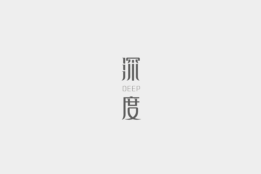 chinesefontdesign.com 2017 04 11 21 30 16 16P To commemorate my Chinese typeface design China Logo design