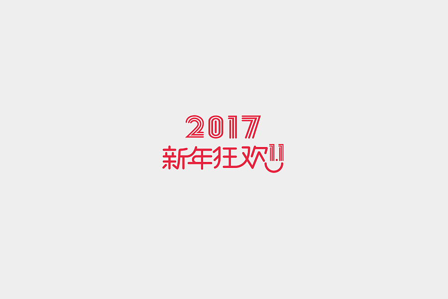 chinesefontdesign.com 2017 04 11 21 30 17 16P To commemorate my Chinese typeface design China Logo design