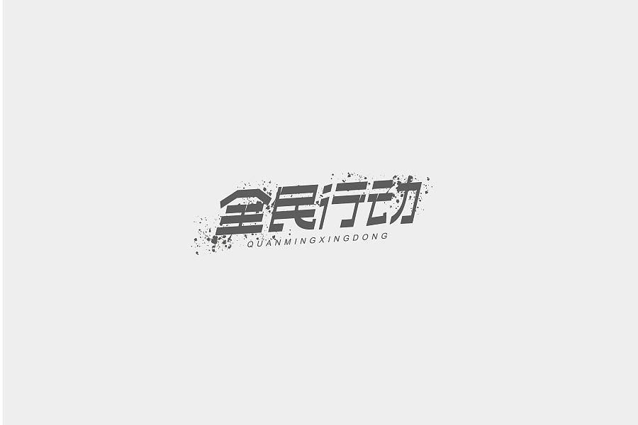 chinesefontdesign.com 2017 04 11 21 30 19 1 16P To commemorate my Chinese typeface design China Logo design