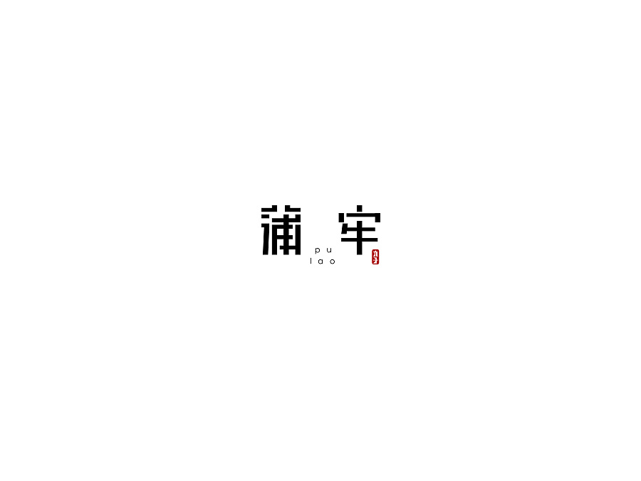 chinesefontdesign.com 2017 04 12 09 30 51 9P Character of Chinese typeface design reference China Logo design