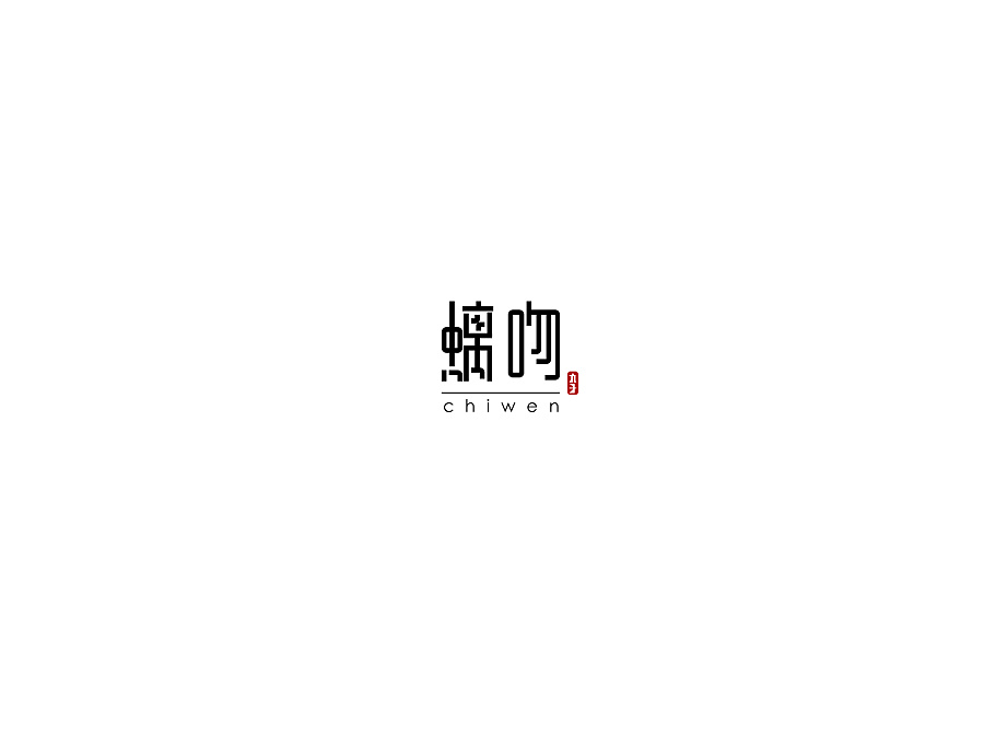 9P Character of Chinese typeface design reference