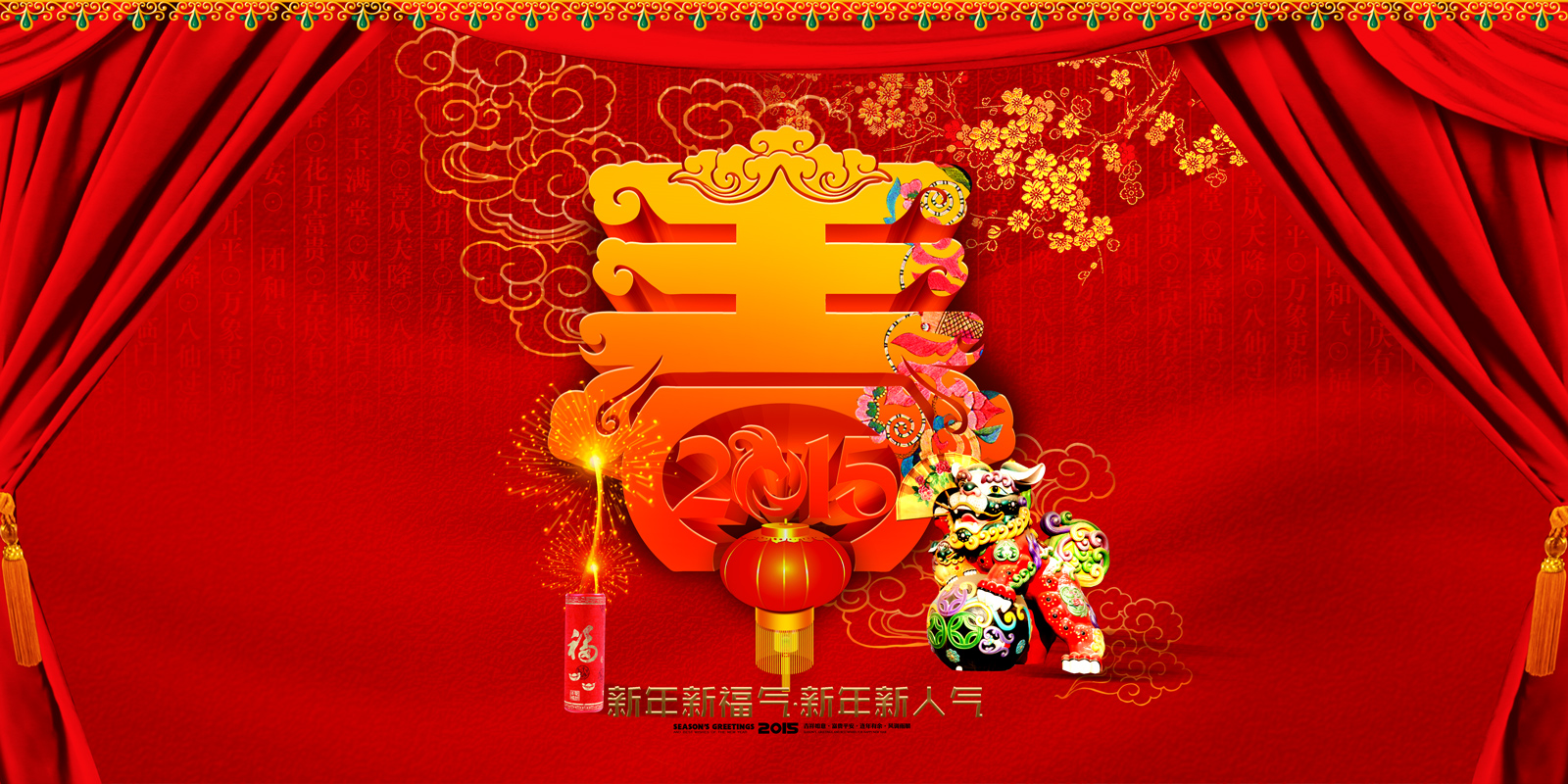 chinesefontdesign.com 2017 04 12 09 33 16 Happy Chinese New Year blessing background of happiness PSD File Free Download Happy New Year PSD