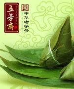 The Dragon Boat Festival eating zongzi  China PSD File Free Download