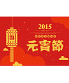Lantern Festival poster design Illustrations Vectors AI Free Download