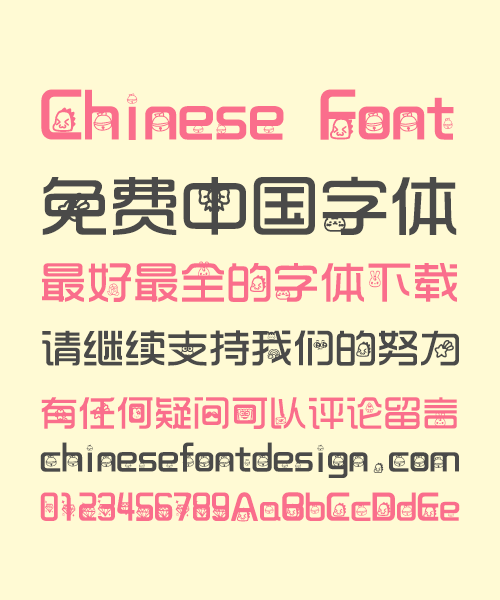 chinesefontdesign.com 2017 04 15 09 08 09 Fashion Medium height(cartoon) Chinese Font Simplified Chinese Fonts Simplified Chinese Font Kids Chinese Font Cute Chinese Font