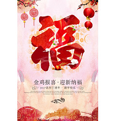 Permalink to Pretty New Year Blessing Poster Design China PSD File Free Download