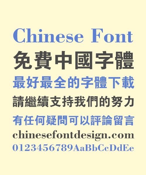 chinesefontdesign.com 2017 04 16 18 57 30 Carbon Fiber Bold Figure Chinese Font Traditional Chinese Fonts Traditional Chinese Font Bold Figure Chinese Font