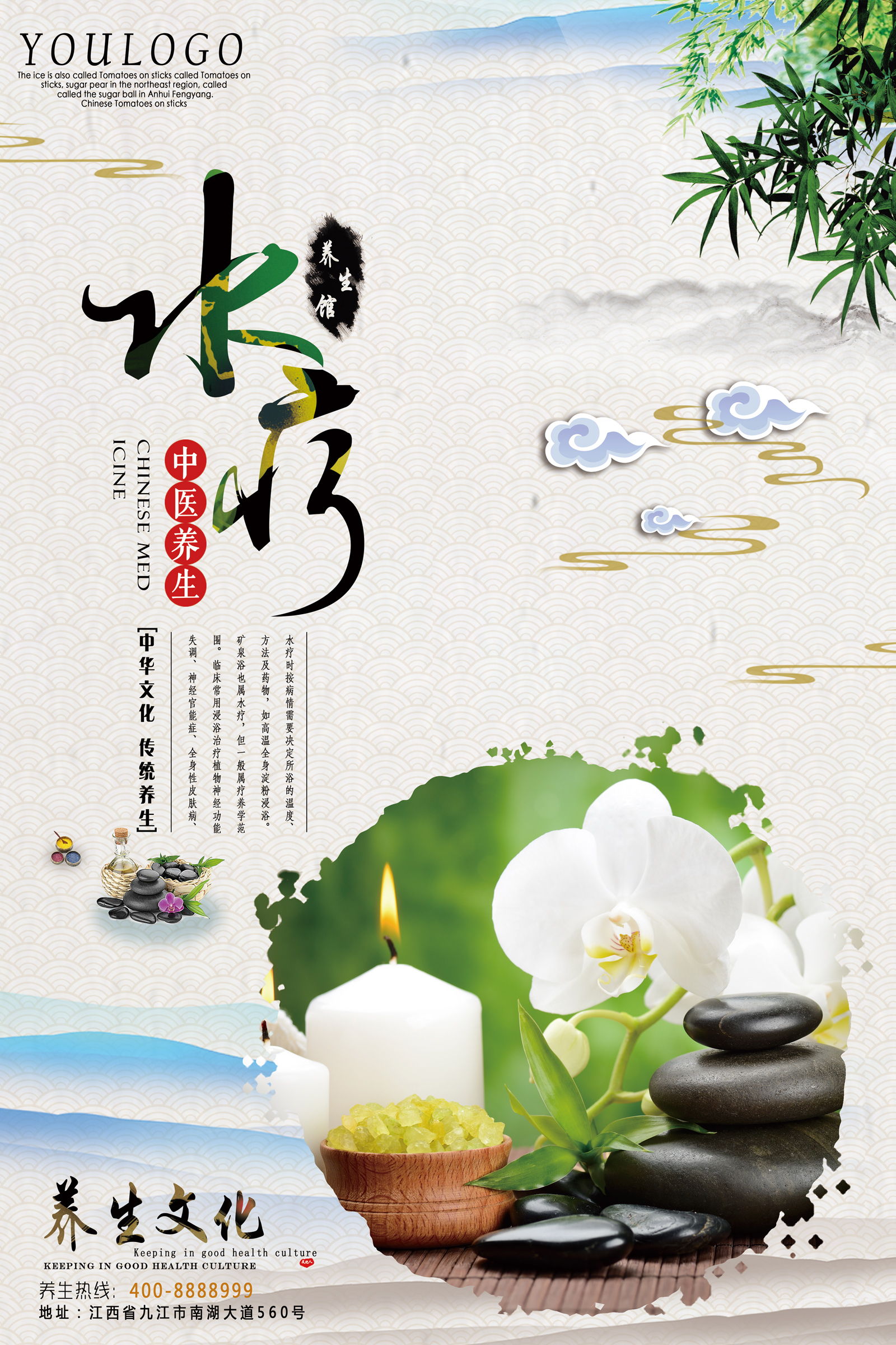 chinesefontdesign.com 2017 04 16 19 51 35 Keeping in good health health spa posters China PSD File Free Download Health care psd Health care advertising