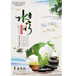 Permalink to Keeping in good health health spa posters China PSD File Free Download