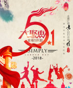 China May Day Labor Day Poster PSD File Free Download