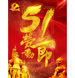 Permalink to Chinese Communist Party May Day Labor Day Poster PSD File Free Download