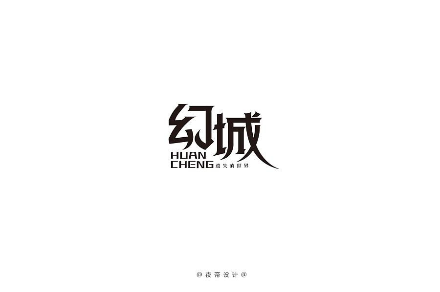 chinesefontdesign.com 2017 04 18 10 21 12 22P Unbelievable bold Chinese font design China Logo design