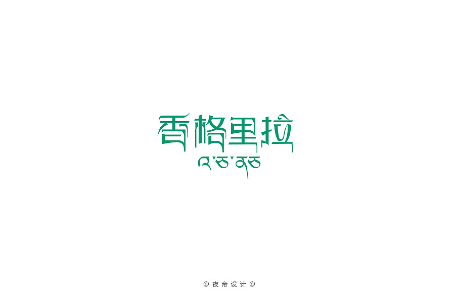22P Unbelievable bold Chinese font design