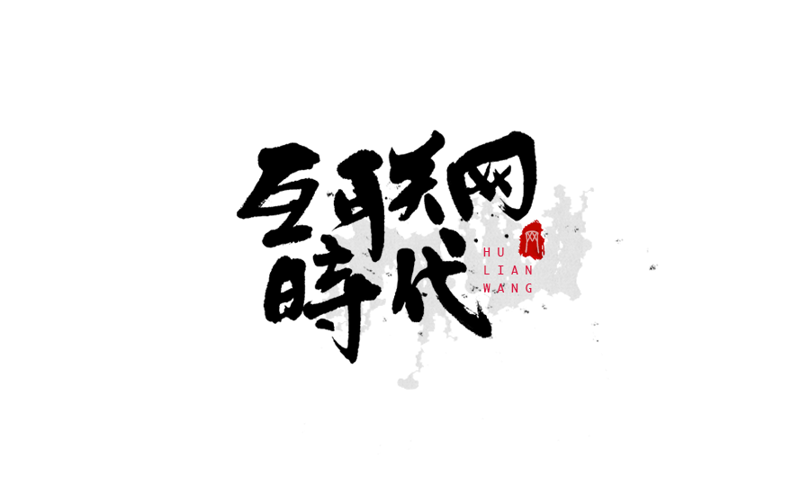 25P Heroic Chinese ink calligraphy font logo design